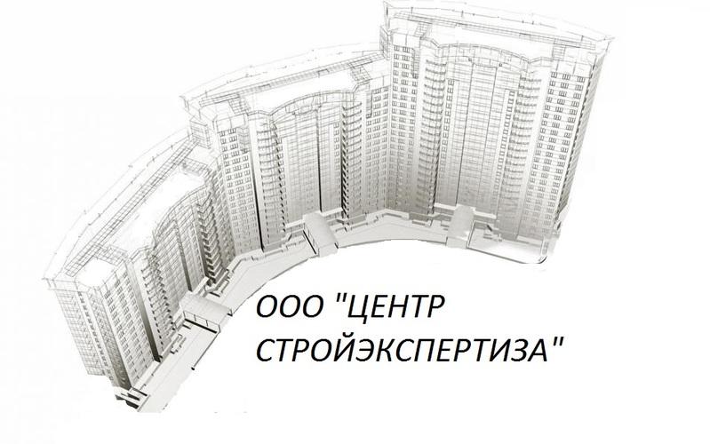 "ООО ""ЦЕНТР СТРОЙЭКСПЕРТИЗА"""